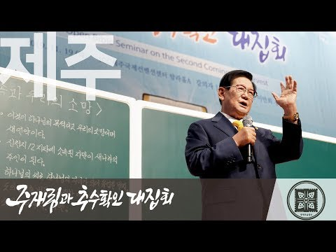 [Shincheonji] Open Bible Seminar on the Second Coming and Harvest(11.19 Jeju)