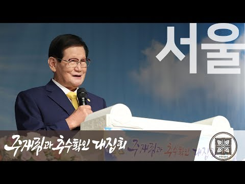 [Shincheonji] Open Bible Seminar on the Second Coming and Harvest(10.4 Seoul)